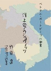 洋上のアウシュヴィッツ~ベトナムボートピープル聞書