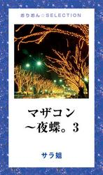 マザコン〜夜蝶。