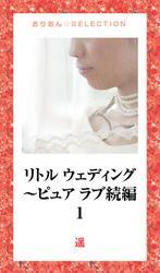 リトル ウェディング【希望の光】~ピュア ラブ続編《完》 1