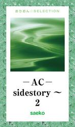 ―AC―sidestory~