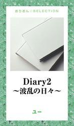 Diary2 〜波乱の日々〜