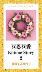 双思双愛 Kotone Story. 2doc