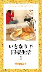 いきなり!?同棲生活 1