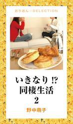 いきなり!?同棲生活 2
