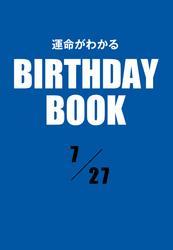 運命がわかるBIRTHDAY BOOK  7月27日