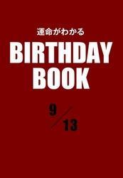 運命がわかるBIRTHDAY BOOK  9月13日