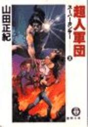 スーパーカンサー2 超人軍団(電子復刻版)