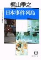 ノンフィクション選集3/日本事件列島(電子復刻版)