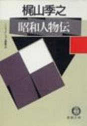 ノンフィクション選集4/昭和人物伝(電子復刻版)