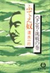 ふてえ奴〈下〉 男・挑戦の巻(電子復刻版)