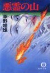 悪霊の山(電子復刻版)