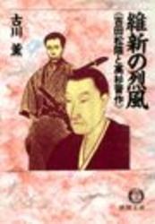 維新の烈風《吉田松陰と高杉晋作》(電子復刻版)