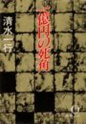 一億円の死角(電子復刻版)