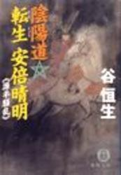 陰陽道転生 安倍晴明2〈源平騒乱〉(電子復刻版)