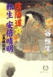 陰陽道転生 安倍晴明3〈義経伝説〉(電子復刻版)