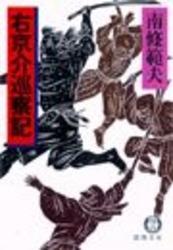 右京介巡察記(電子復刻版)