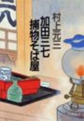 加田三七 捕物そば屋(電子復刻版)