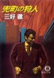 兜町の狩人(電子復刻版)
