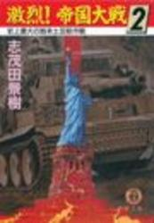 激烈!帝国大戦2(電子復刻版)