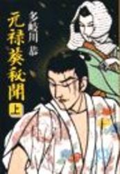 元禄葵秘聞(上)(電子復刻版)