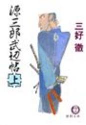 源三郎武辺帖(上)(電子復刻版)