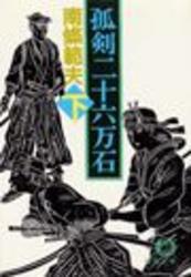 孤剣二十六万石(下)(電子復刻版)