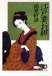 江戸妻お紺(電子復刻版)
