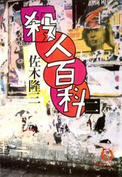 殺人百科 二(電子復刻版)