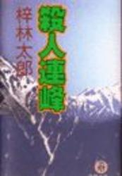 殺人連峰(電子復刻版)