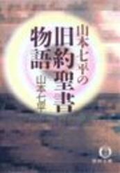 山本七平の旧約聖書物語(電子復刻版)