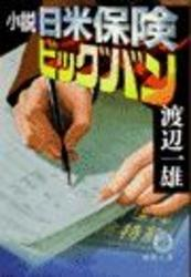 小説 日米保険ビックバン(電子復刻版)