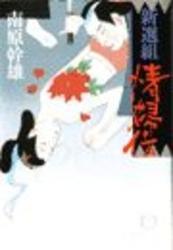 新選組情婦伝(電子復刻版)