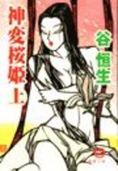 神変桜姫(上)(電子復刻版)
