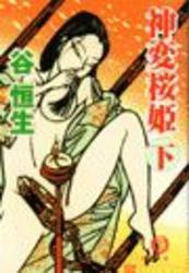 神変桜姫(下)(電子復刻版)