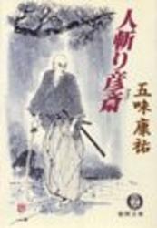 人斬り彦斎 「斬るな彦斎」改題(電子復刻版)