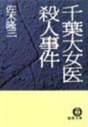 千葉大女医殺人事件(電子復刻版)