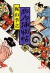 彫辰捕物帖(三)(電子復刻版)