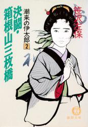 潮来の伊太郎2 決闘・箱根山三枚橋(電子復刻版)