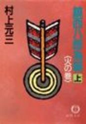 鎮西八郎為朝(上)火の巻(電子復刻版)