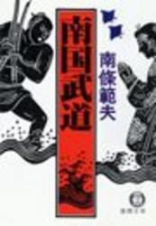 南国武道(電子復刻版)