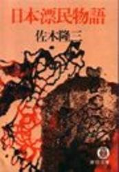 日本漂民物語(電子復刻版)