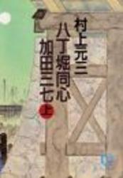 八丁堀同心加田三七(上)(電子復刻版)