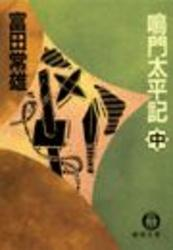 鳴門太平記(中)(電子復刻版)