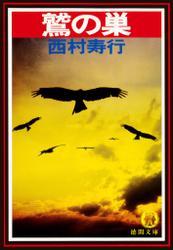 鷲の巣(電子復刻版)