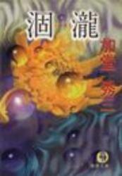 涸 瀧(電子復刻版)