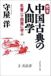 完本 中国古典の人間学2 兵法書