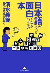 日本語がもっと面白くなるパズルの本~難問、奇問、愚問を解く~