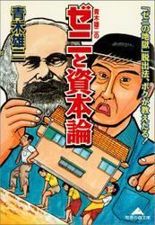 青木雄二のゼニと資本論~「ゼニの地獄」脱出法、ボクが教えたる~