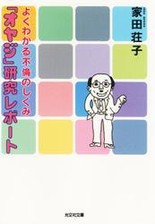「オヤジ」研究レポート~よくわかる不倫のしくみ~