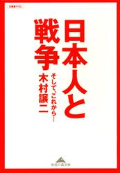 日本人と戦争~そして、これから…~